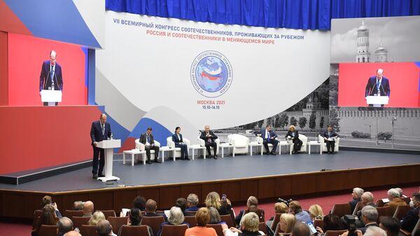 VII Всемирный конгресс российских соотечественников, проживающих за рубежом - Sputnik Латвия