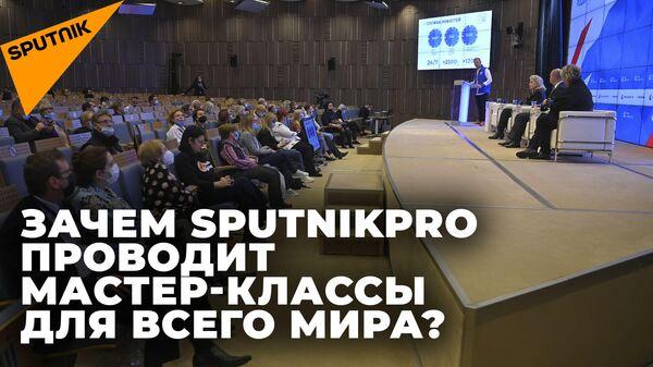 Как продвинуть видео в соцсетях: SputnikPro поделился секретами с соотечественниками за рубежом - Sputnik Латвия