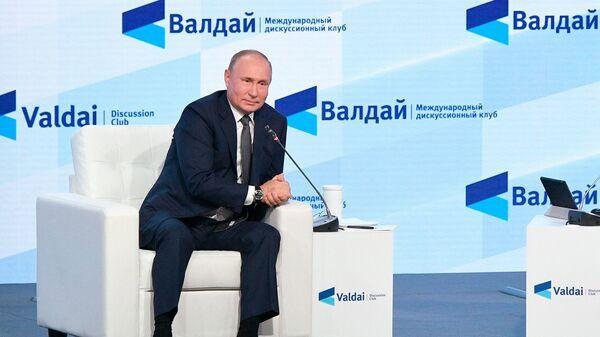 Президент РФ В. Путин принял участие в заседании клуба Валдай - Sputnik Latvija