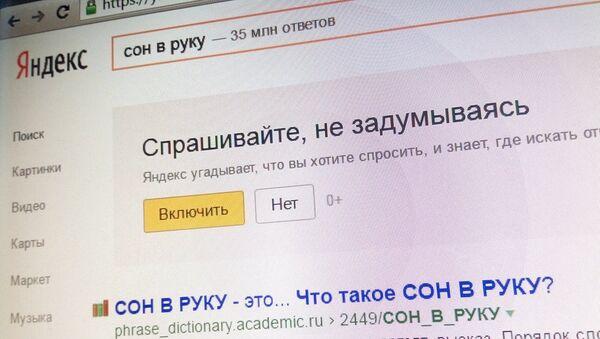 Серфинг в интернете - Sputnik Латвия