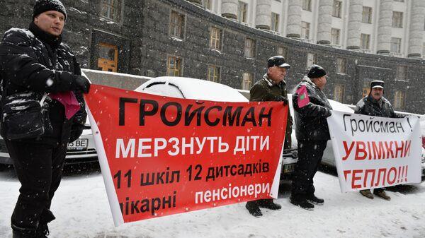 Жители Украины проводят пикет около здания кабинета министров в Киеве с требованием включить отопление в городах страны - Sputnik Латвия