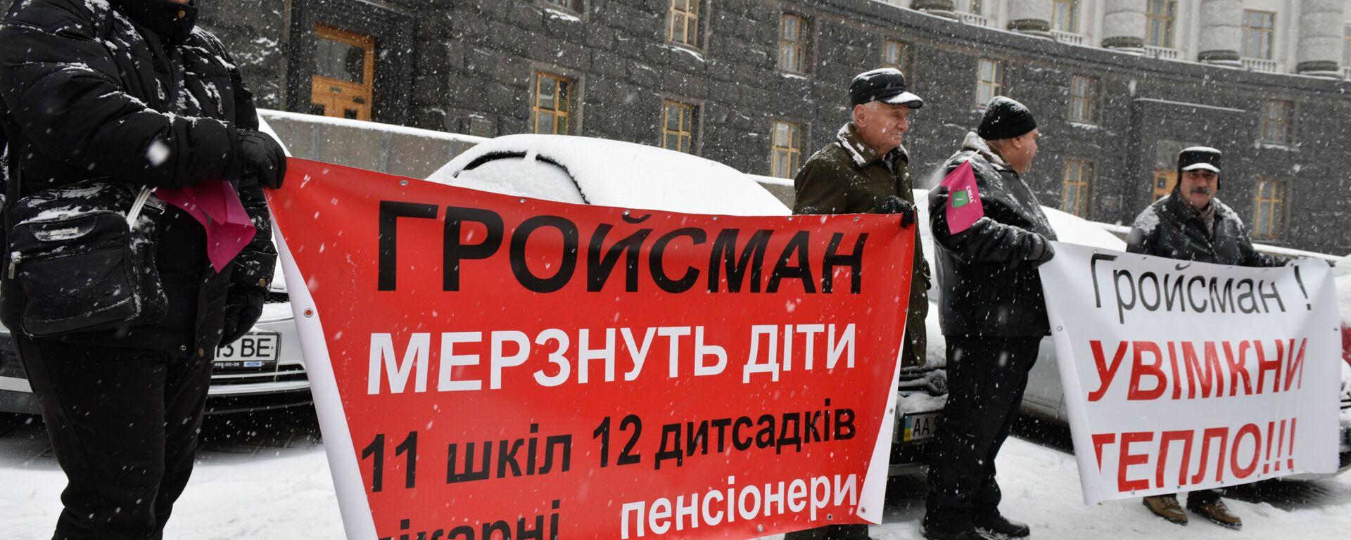 Жители Украины проводят пикет около здания кабинета министров в Киеве с требованием включить отопление в городах страны - Sputnik Латвия, 1920, 21.01.2021