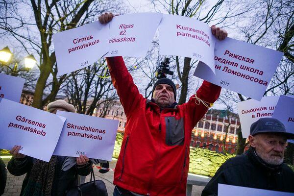 Флешмоб в защиту образования на Бастионной горке в Риге - Sputnik Латвия