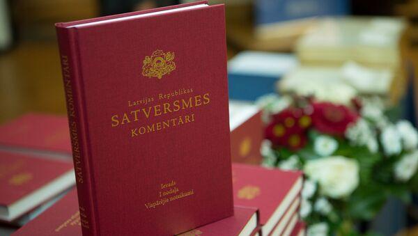 Комментарии к Конституции Латвийской республики - Sputnik Латвия