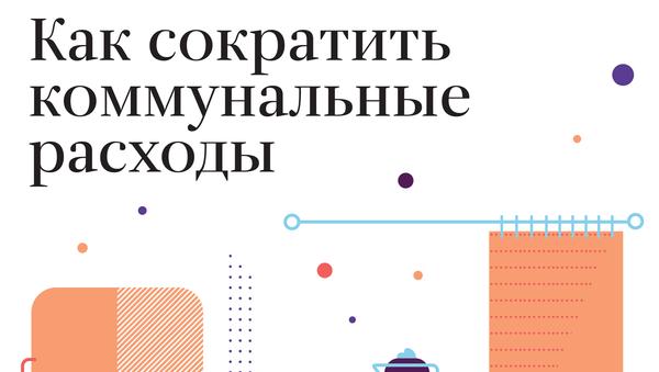Как сократить коммунальные расходы - Sputnik Латвия