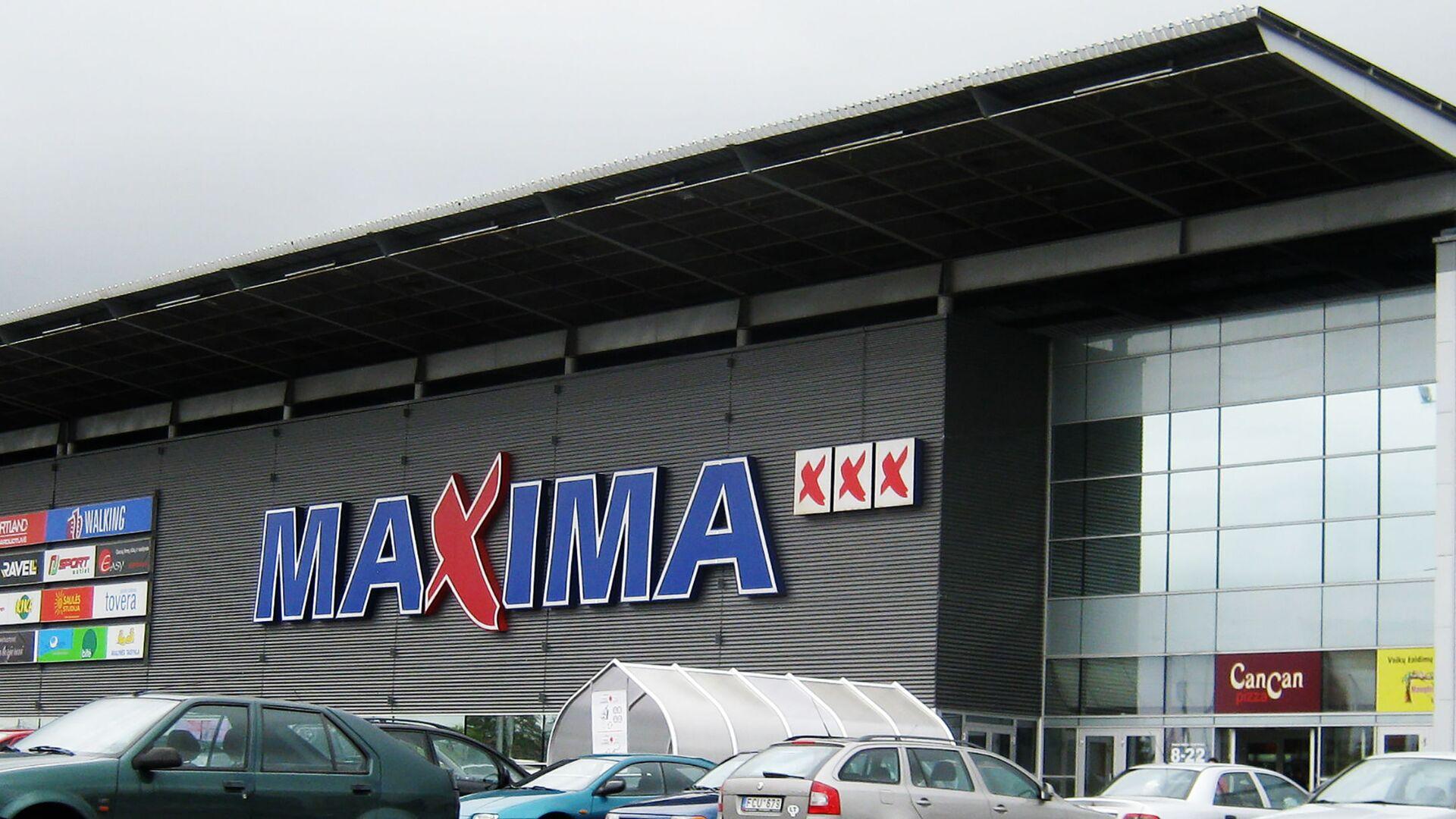Гипермаркет Maxima в Литве, архивное фото - Sputnik Латвия, 1920, 23.09.2021