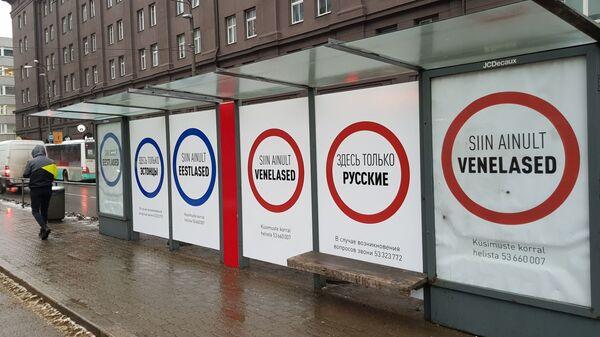 Баннеры на трамвайной остановке в Таллинне - Sputnik Латвия