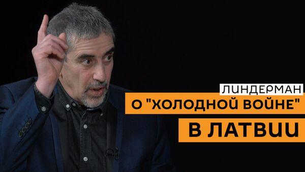 Все, что связано с Россией, подлежит уничтожению: Линдерман о холодной войне в Латвии - Sputnik Latvija