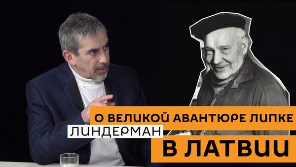 Линдерман о великой авантюре Липке в Латвии - Sputnik Латвия