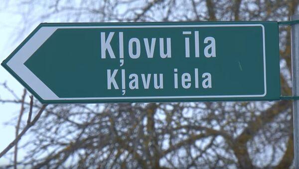 Таблички с названиями улиц на латгальском и латышском языках - Sputnik Latvija