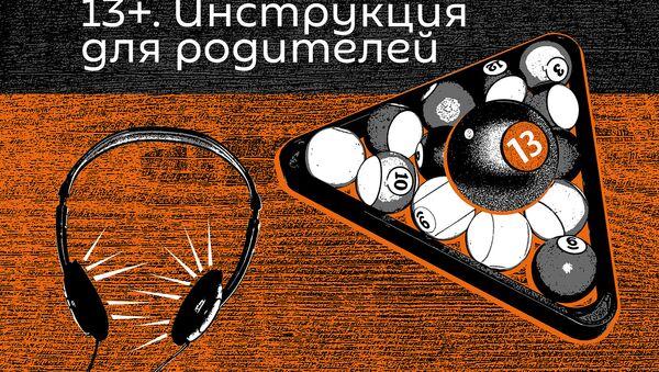 13+Инструкция для родителей - Sputnik Латвия