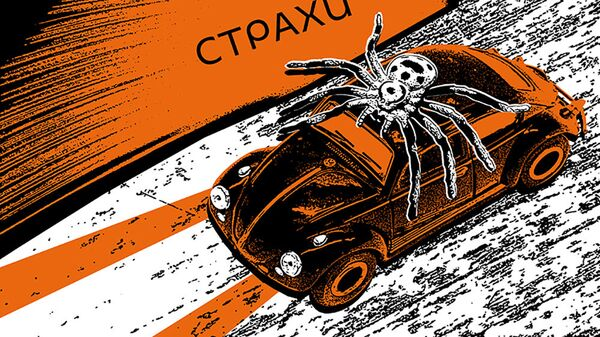 Страхи - Sputnik Латвия