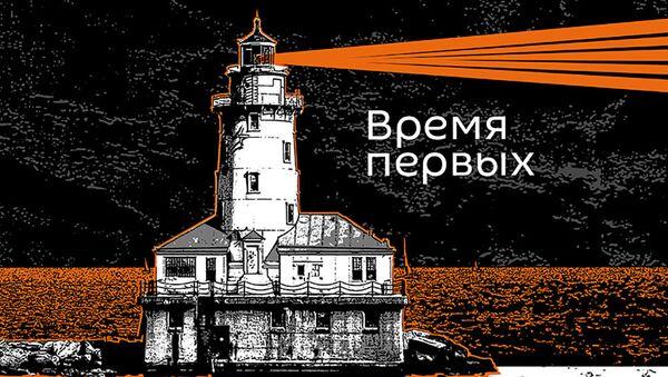 Время первых - Sputnik Латвия