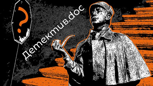 Детектив.doc - Sputnik Латвия