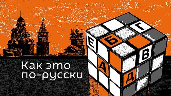 Как это по-русски - Sputnik Латвия
