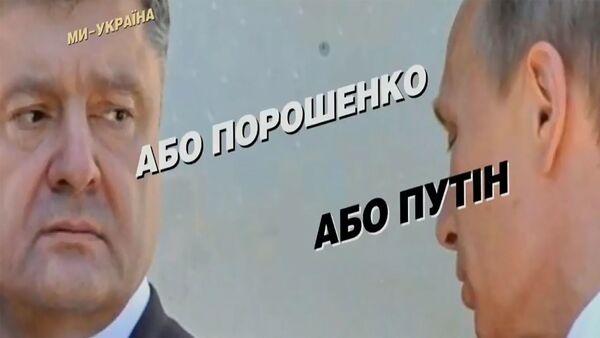 Стоп-кадр трансляции выступления Петра Порошенко в Киеве. 29 января 2019 - Sputnik Latvija