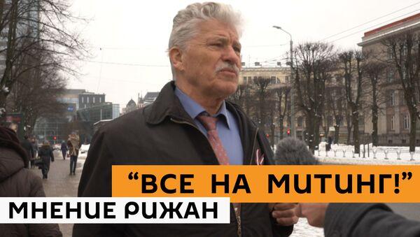 Все на митинг! мнение рижан - Sputnik Latvija