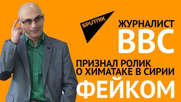 Журналист BBC признал ролик о химатаке в Сирии фейком - Sputnik Латвия