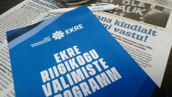 Предвыборные рекламные материалы партий Эстонии - Sputnik Латвия