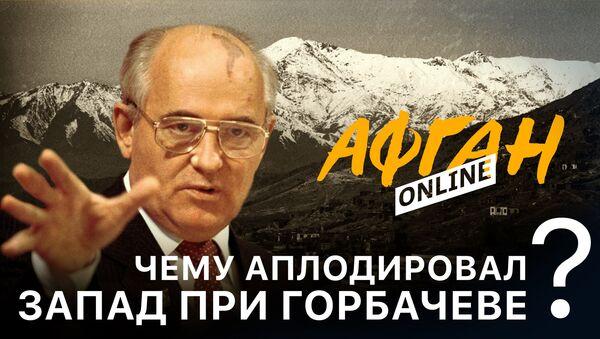 Чему аплодировал Запад при Горбачеве, или Опасные игры в Афганистане - Sputnik Латвия