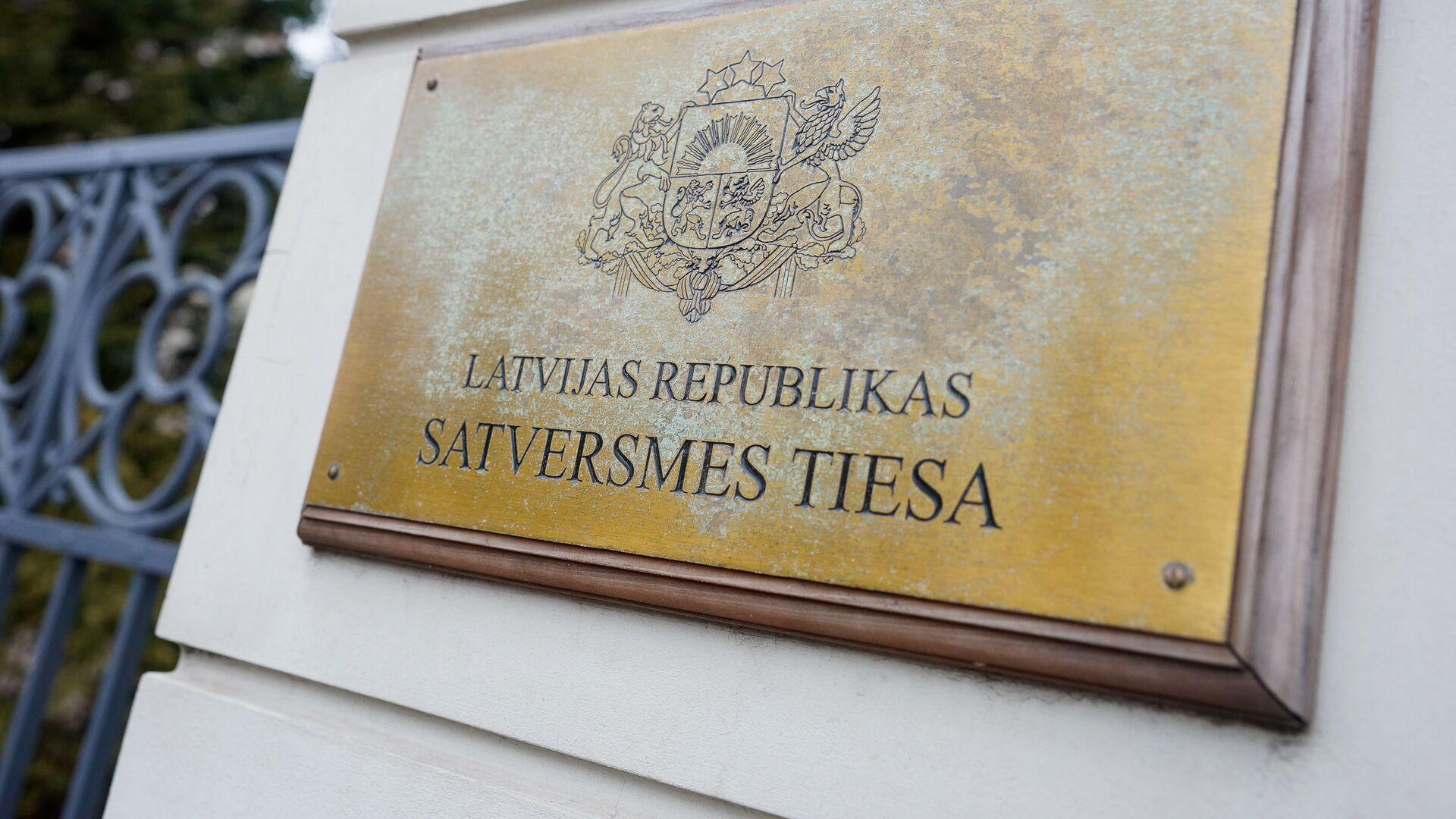 Конституционный суд Латвийской республики - Sputnik Латвия, 1920, 01.06.2021