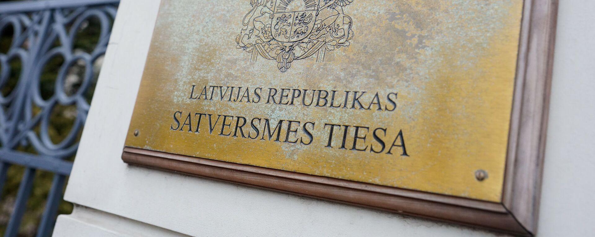 Конституционный суд Латвийской республики - Sputnik Латвия, 1920, 07.07.2021