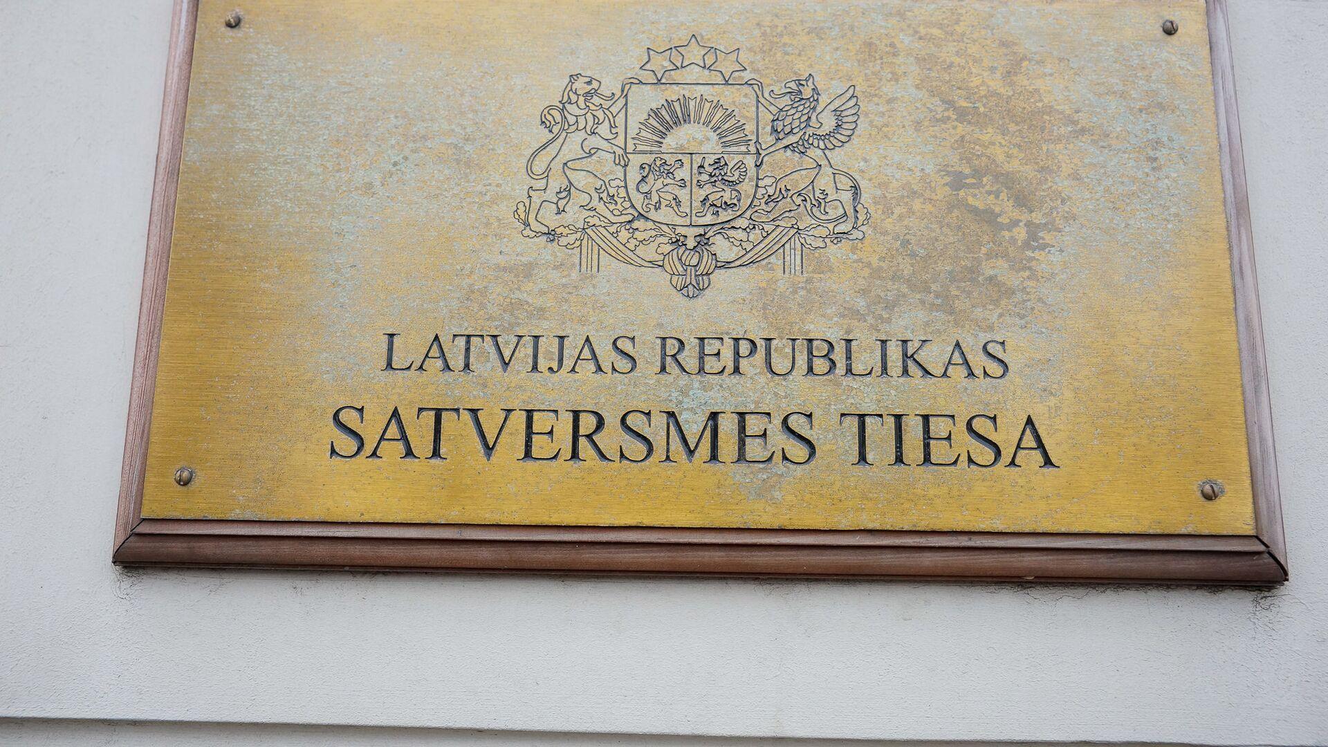 Конституционный суд Латвийской Республики - Sputnik Латвия, 1920, 22.06.2021