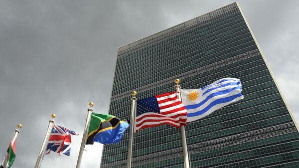 Штаб-квартира Организации Объединенных Наций в Нью-Йорке - Sputnik Latvija