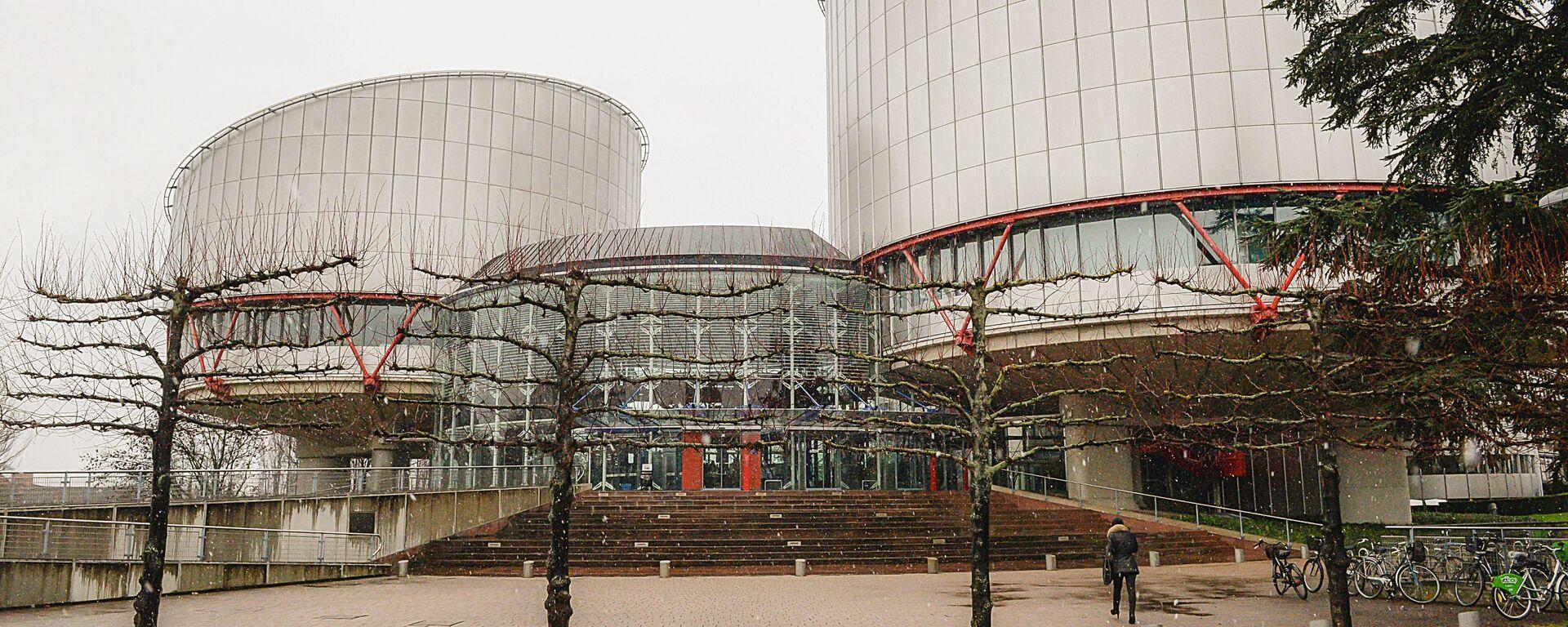 Здание Европейского суда по правам человека, архивное фото - Sputnik Латвия, 1920, 08.04.2021
