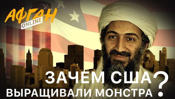 Зачем США выращивали монстра? - Sputnik Латвия