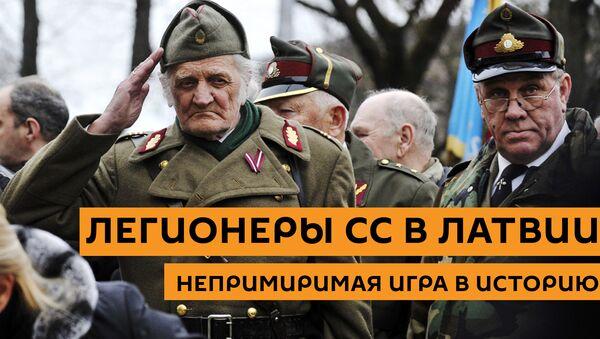 Легионеры СС в Латвии: непримиримая игра в историю - Sputnik Латвия