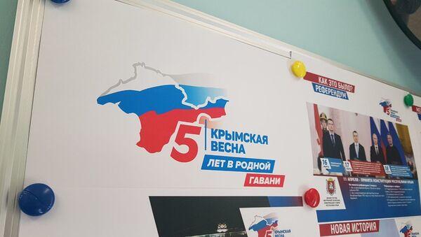 Выставка Крымская весна. 5 лет в родной гавани в помещении генерального консульства РФ в Даугавпилсе - Sputnik Латвия