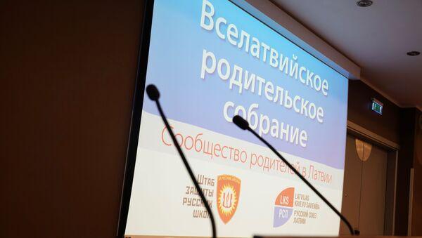 Второе Вселатвийское родительское собрание - Sputnik Latvija