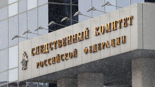 Здание Следственного комитета РФ, архивное фото - Sputnik Latvija