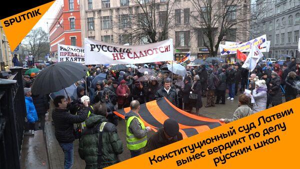 Их не загнали в угол: русские Латвии продолжат отстаивать право учиться на родном языке - Sputnik Latvija