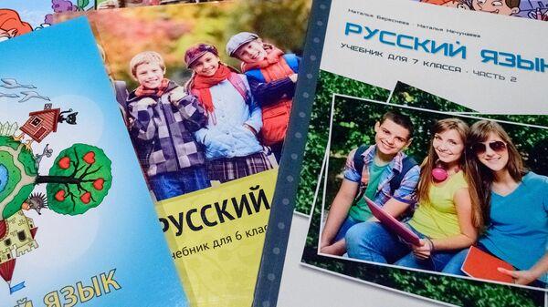 Учебники русского языка - Sputnik Латвия