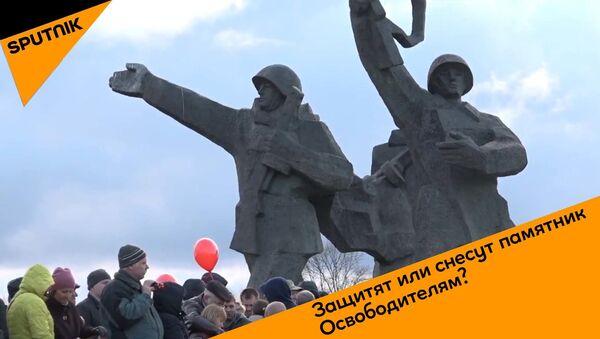 Защитят или снесут памятник Освободителям - Sputnik Latvija