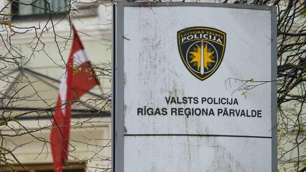 Рижское региональное  управление Государственной полиции - Sputnik Latvija