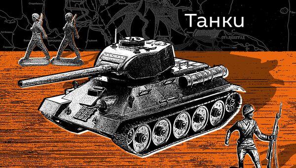 Танки - Sputnik Латвия
