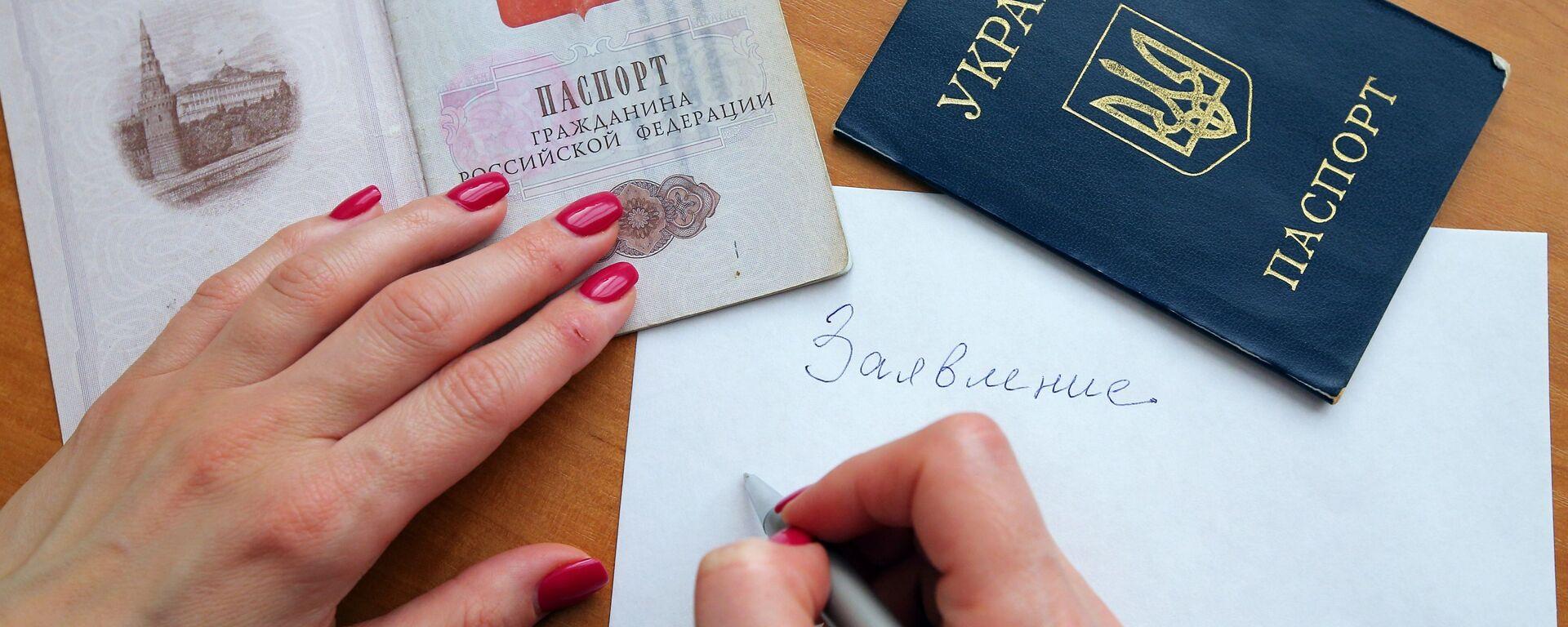Паспорта гражданина Российской Федерации и гражданина Украины. - Sputnik Латвия, 1920, 29.07.2021