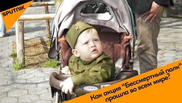 Бессмертный полк: тысячи людей со всего мира встали в строй - видео - Sputnik Латвия