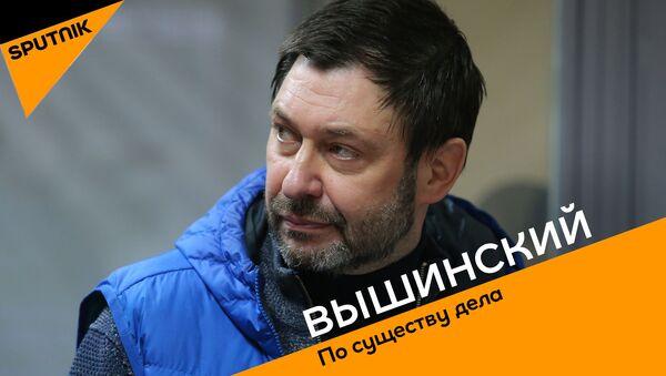 Журналист Вышинский. По существу дела - Sputnik Latvija