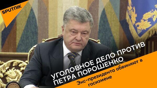 Уголовное дело против Петра Порошенко - Sputnik Латвия