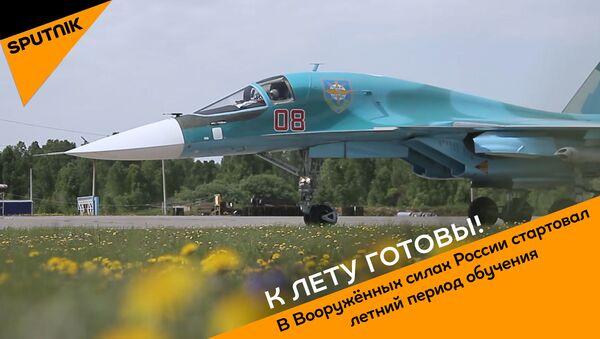 Вооруженные Силы России раскрыли планы на лето - видео - Sputnik Латвия
