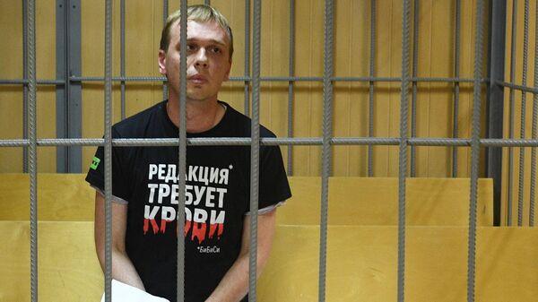 Избрание меры пресечения журналисту  И. Голунову - Sputnik Латвия