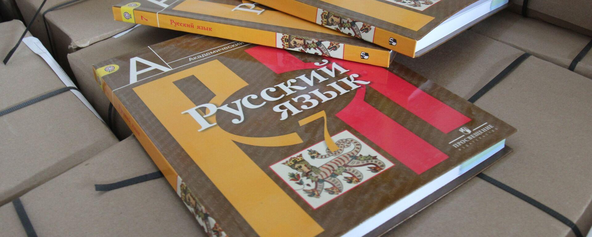 Учебники русского языка - Sputnik Латвия, 1920, 05.05.2020