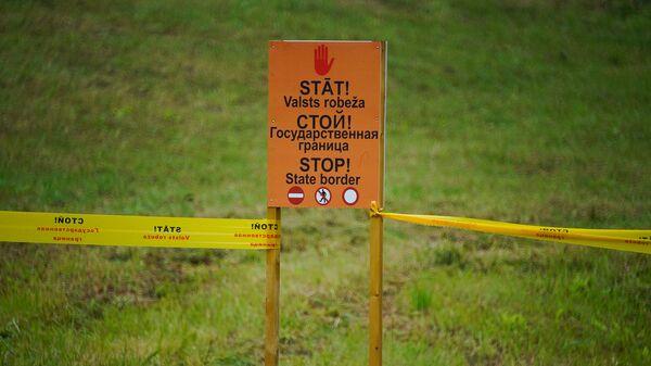 Латвийская государственная граница - Sputnik Латвия