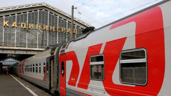 Фирменный поезд Янтарь, следующий по маршруту Москва-Калининград, на Южном вокзале Калининграда - Sputnik Латвия