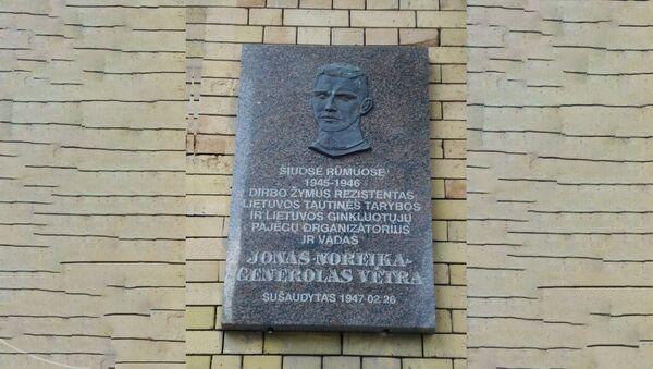 Табличка в честь Йонаса Норейки на библиотеке академии наук - Sputnik Latvija