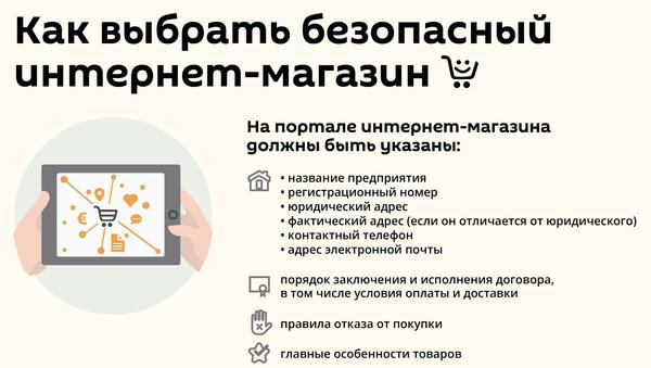 Как выбрать безопасный интернет-магазин - Sputnik Латвия